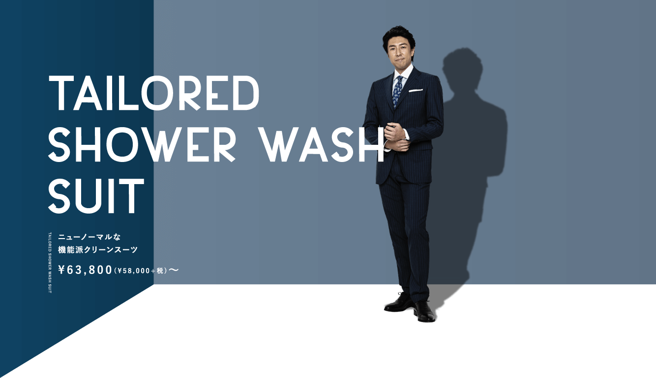 TAILORED SHOWER WASH SUIT