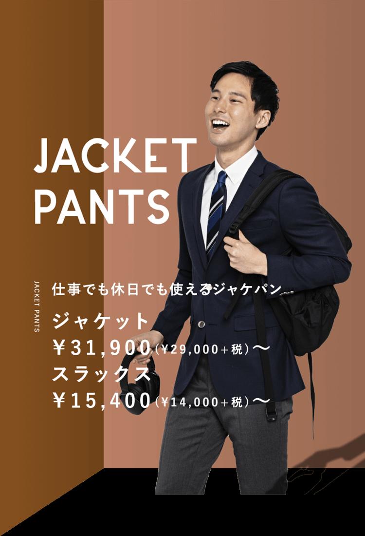 JACKET PANTS